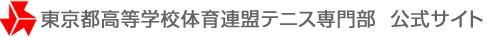 東京都高等学校体育連盟テニス専門部公式サイト
